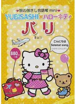 旅の指さし会話帳mini YUBISASHI×ハローキティ バリ インドネシア語