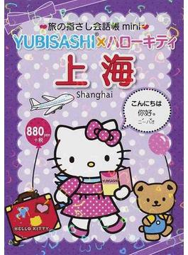 旅の指さし会話帳mini YUBISASHI×ハローキティ 上海 中国語・上海語