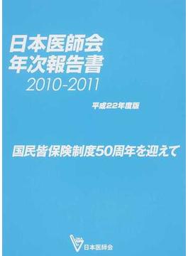 日本医師会年次報告書 平成22年度版 国民皆保険制度50周年を迎えて