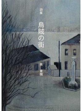 烏賊の街 詩集
