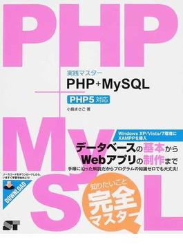 実践マスターPHP+MySQL データベースの基本からWebアプリの制作まで 完全マスター