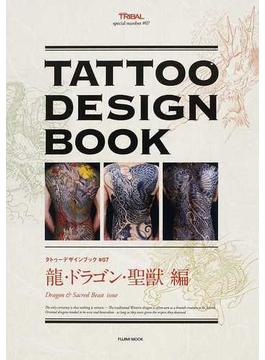 タトゥーデザインブック 龍・ドラゴン・聖獣編