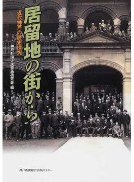 居留地の街から 近代神戸の歴史探究