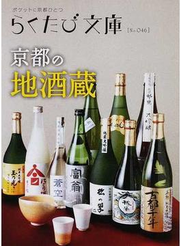 京都の地酒蔵(らくたび文庫)