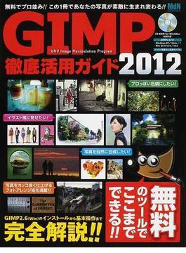 GIMP徹底活用ガイド 2012