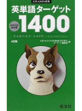 英単語ターゲット1400 大学入試出る順 4訂版