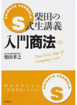 S式柴田の生講義入門商法 第5版