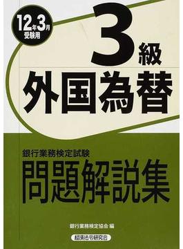 銀行業務検定試験問題解説集外国為替3級 2012年3月受験用