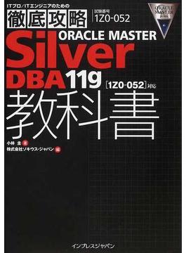 ORACLE MASTER Silver DBA11g教科書〈1Z0−052〉対応 試験番号1Z0−052
