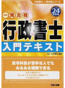 行政書士入門テキスト 平成24年度版