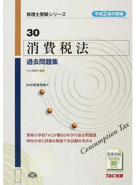 消費税法過去問題集 平成24年度版