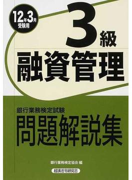 銀行業務検定試験問題解説集融資管理3級 2012年3月受験用
