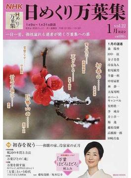 NHK日めくり万葉集 vol.22 1月放送分