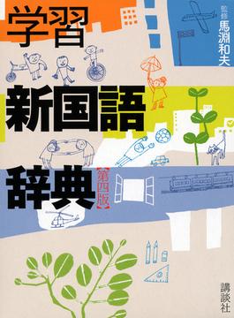 学習新国語辞典 第4版