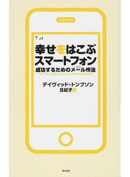 幸せをはこぶスマートフォン 成功するためのメール作法