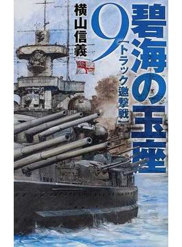 碧海の玉座 9 トラック邀撃戦(C★NOVELS)