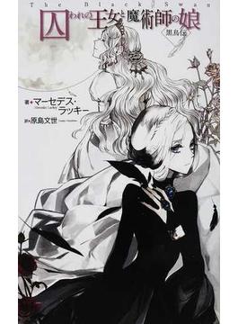 囚われの王女と魔術師の娘 黒鳥伝(C★NOVELS FANTASIA)