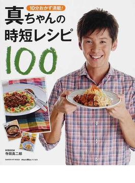 真ちゃんの時短レシピ100 10分おかず&20分献立のレシピ満載!