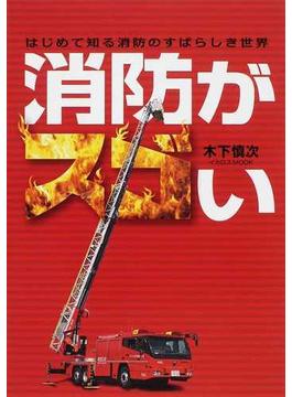 消防がスゴイ はじめて知る消防のすばらしき世界