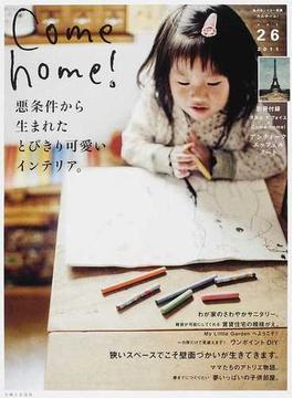 Come home! vol.26 悪条件から生まれた、とびきり可愛いインテリア。