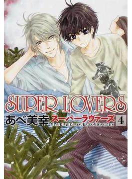 SUPER LOVERS 4(あすかコミックスCL-DX)