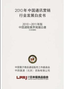 中国通販業界発展白書 日本語版 2010〜2011年版