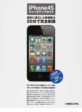 iPhone4Sキャッチアップガイド 劇的に進化した新機能を20分で完全制覇