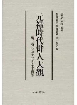 元禄時代俳人大観 第2巻 元禄11年〜宝永4年