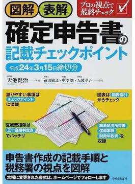 図解・表解確定申告書の記載チェックポイント 平成24年3月15日締切分