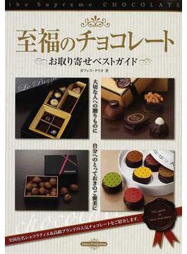 至福のチョコレートお取り寄せベストガイド