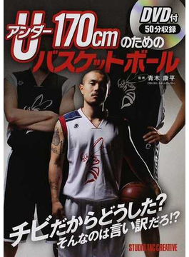U170cmのためのバスケットボール