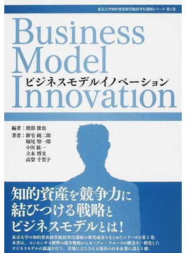 ビジネスモデルイノベーション