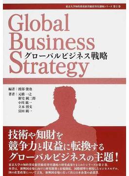グローバルビジネス戦略