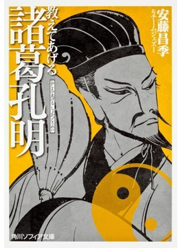 教えてあげる諸葛孔明(角川ソフィア文庫)