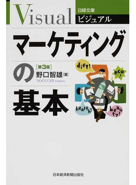 ビジュアルマーケティングの基本 第3版(日経文庫)