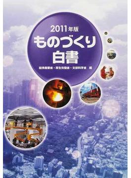 ものづくり白書 2011年版