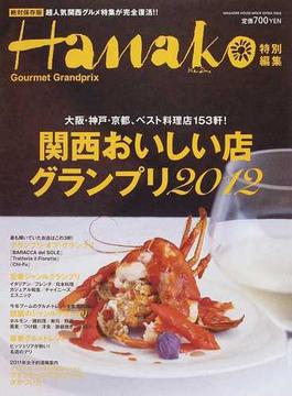 関西おいしい店グランプリ 絶対保存版 2012