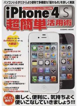 iPhone4S超簡単活用術 パソコンいらずだからより便利で多機能な「優れもの」を詳しく解説(COSMIC MOOK)