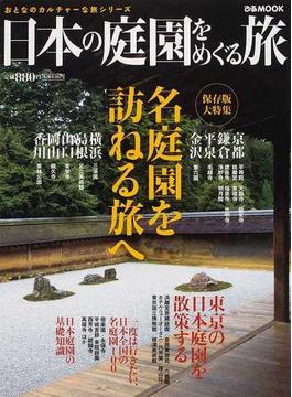 日本の庭園をめぐる旅(ぴあMOOK)