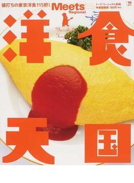 洋食天国 値打ちの東京洋食115軒! 首都圏版
