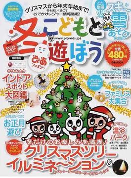 こどもと遊ぼう 首都圏版 冬ぴあファミリー2011(ぴあMOOK)