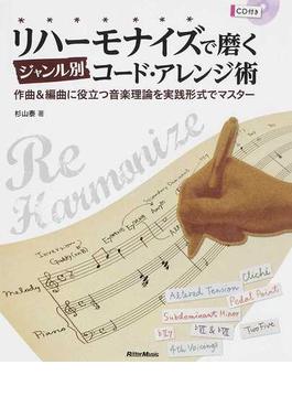 リハーモナイズで磨くジャンル別コード・アレンジ術 作曲&編曲に役立つ音楽理論を実践形式でマスター