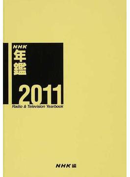 NHK年鑑 2011