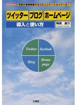 「ツイッター」「ブログ」「ホームページ」導入と使い方 市民が情報発信するコミュニケーションツール!