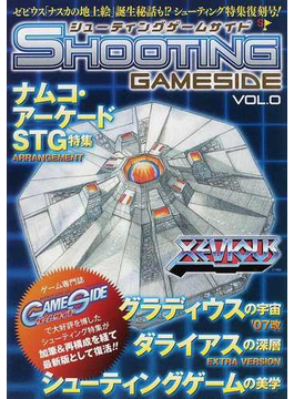 シューティングゲームサイド VOL.0