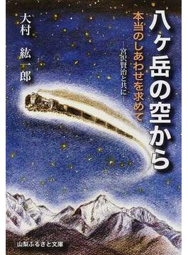 八ケ岳の空から 本当のしあわせを求めて 宮沢賢治と共に