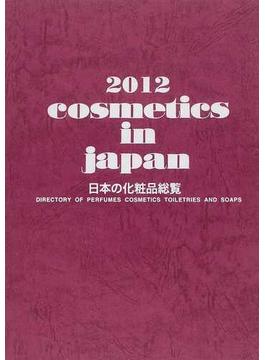 cosmetics in japan 日本の化粧品総覧 2012