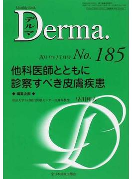 デルマ No.185(2011年11月号) 他科医師とともに診察すべき皮膚疾患