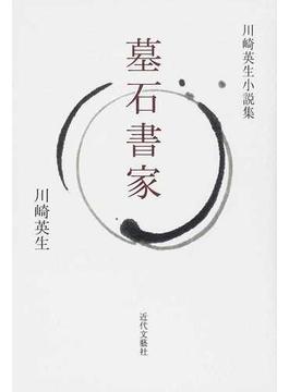 墓石書家 川崎英生小説集