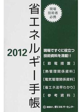 省エネルギー手帳 2012